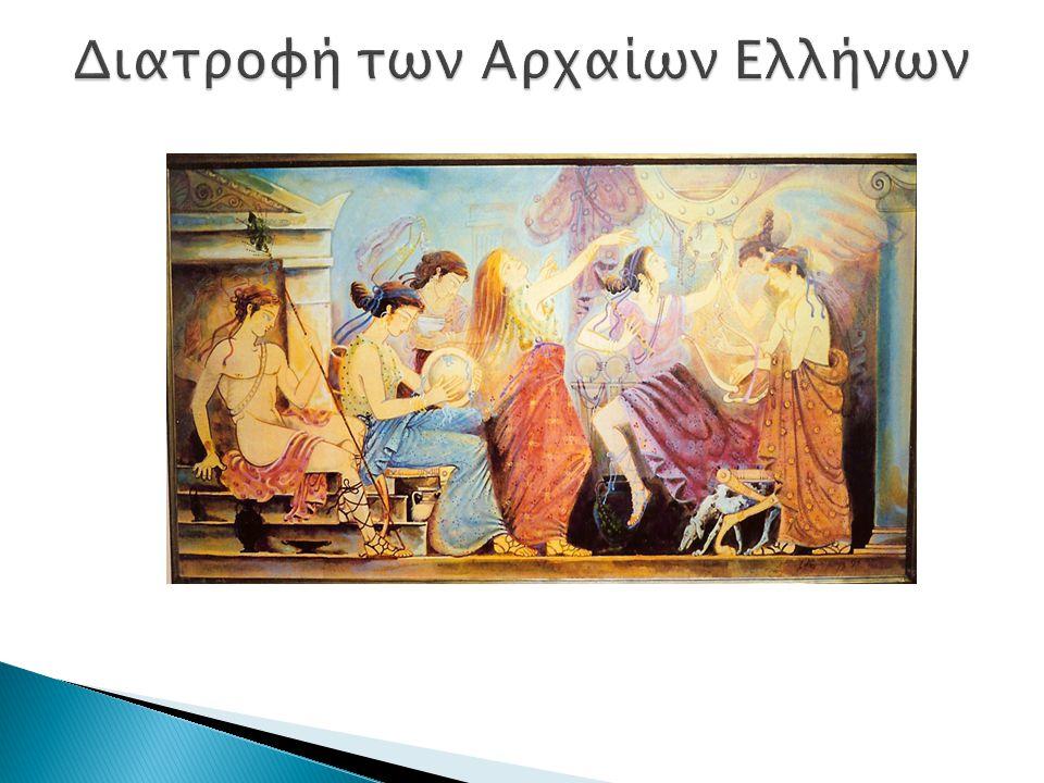 Διατροφή των Αρχαίων Ελλήνων