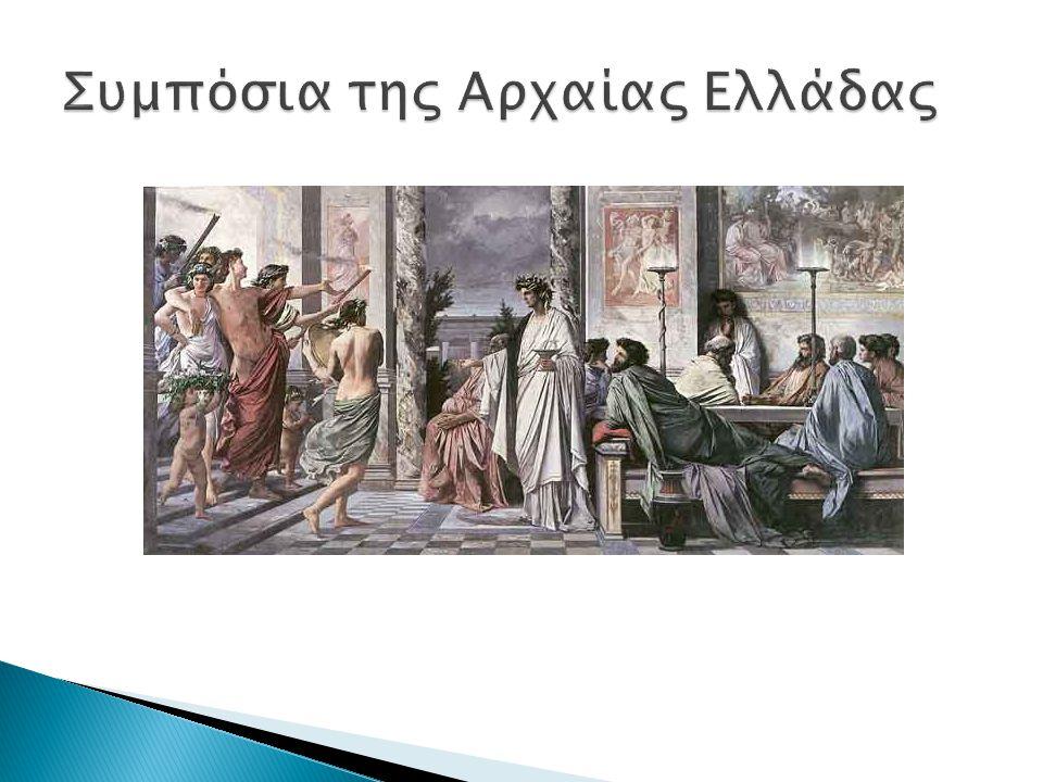 Συμπόσια της Αρχαίας Ελλάδας