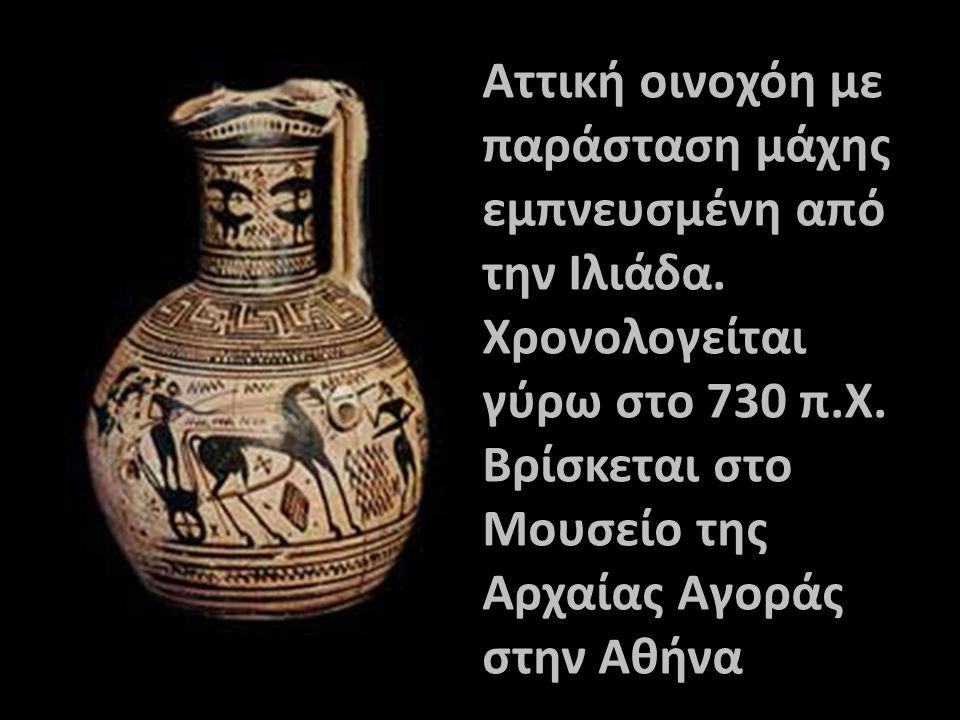 Aττική οινοχόη με παράσταση μάχης εμπνευσμένη από την Ιλιάδα