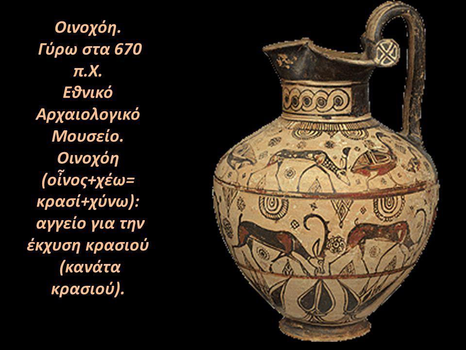 Eθνικό Αρχαιολογικό Μουσείο. αγγείο για την έκχυση κρασιού