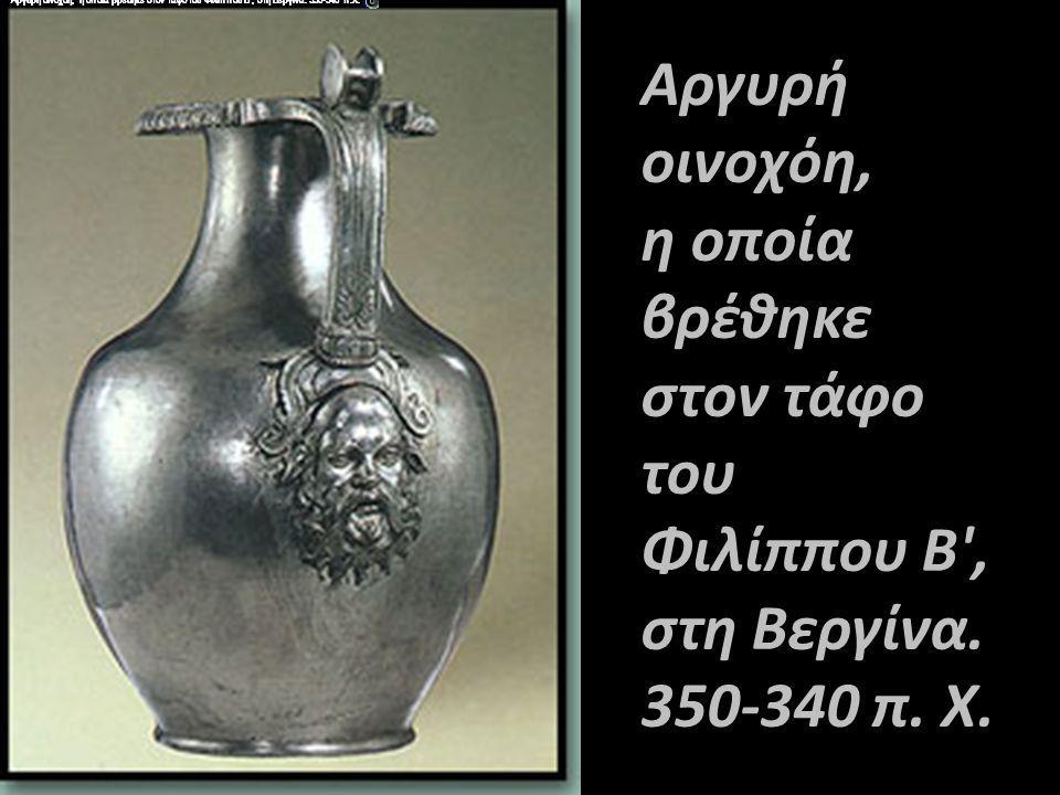 η οποία βρέθηκε στον τάφο του Φιλίππου Β ,
