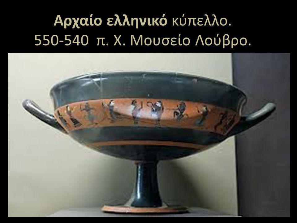 Αρχαίο ελληνικό κύπελλο.