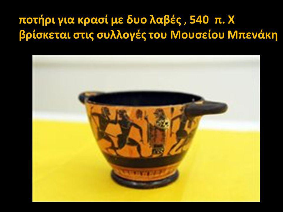ποτήρι για κρασί με δυο λαβές , 540 π. Χ