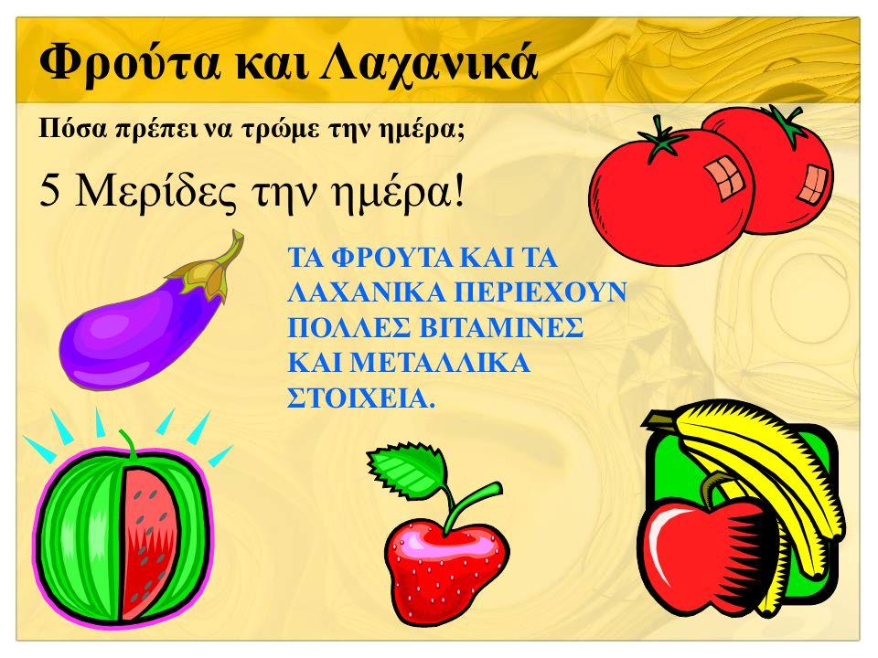 Φρούτα και Λαχανικά 5 Μερίδες την ημέρα!