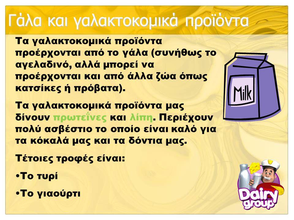 Γάλα και γαλακτοκομικά προϊόντα