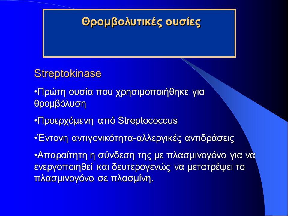 Θρομβολυτικές ουσίες Streptokinase