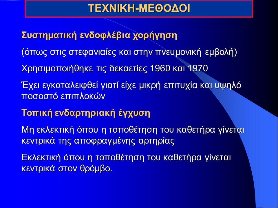 ΤΕΧΝΙΚΗ-ΜΕΘΟΔΟΙ Συστηματική ενδοφλέβια χορήγηση