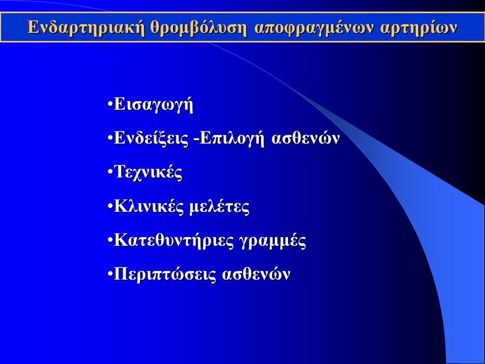 Ενδαρτηριακή θρομβόλυση αποφραγμένων αρτηρίων