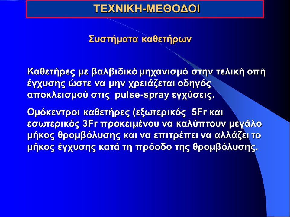 ΤΕΧΝΙΚΗ-ΜΕΘΟΔΟΙ Συστήματα καθετήρων