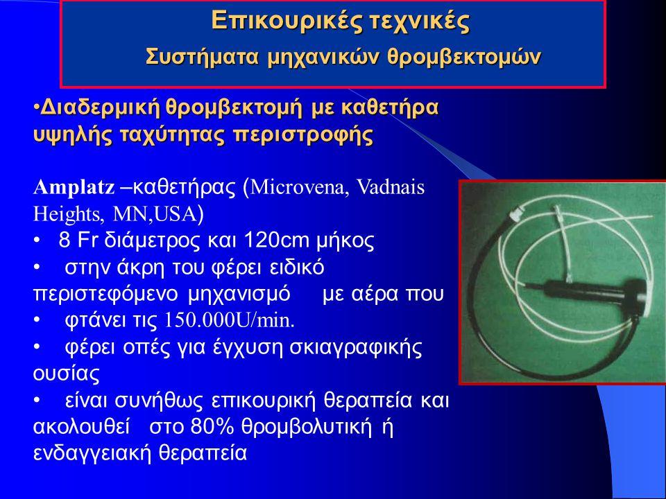 Επικουρικές τεχνικές Συστήματα μηχανικών θρομβεκτομών