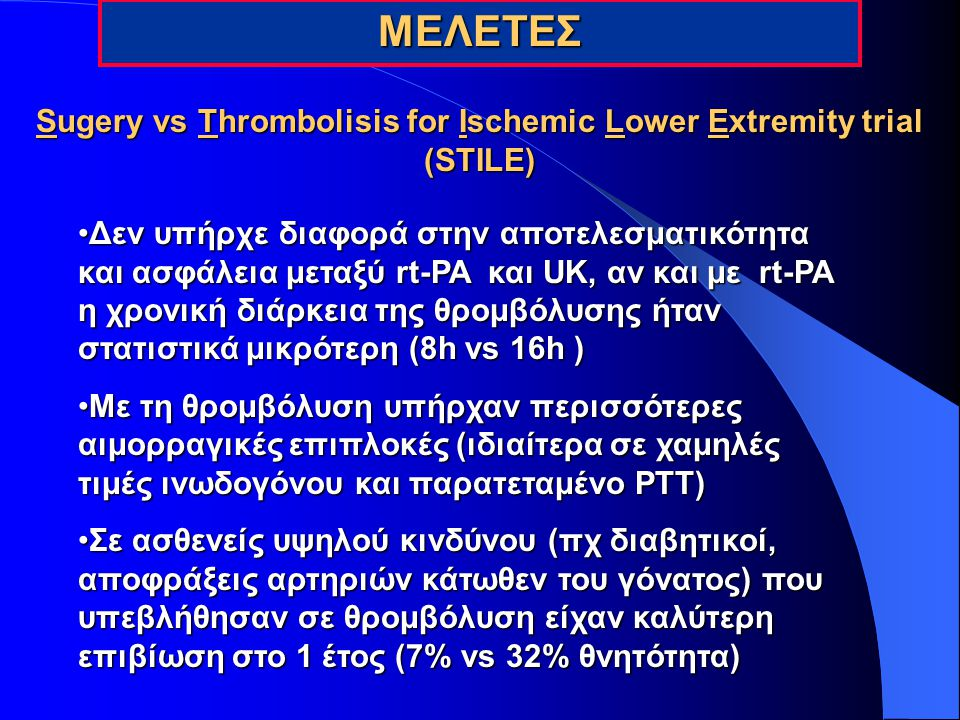 Sugery vs Thrombolisis for Ischemic Lower Extremity trial (STILE)