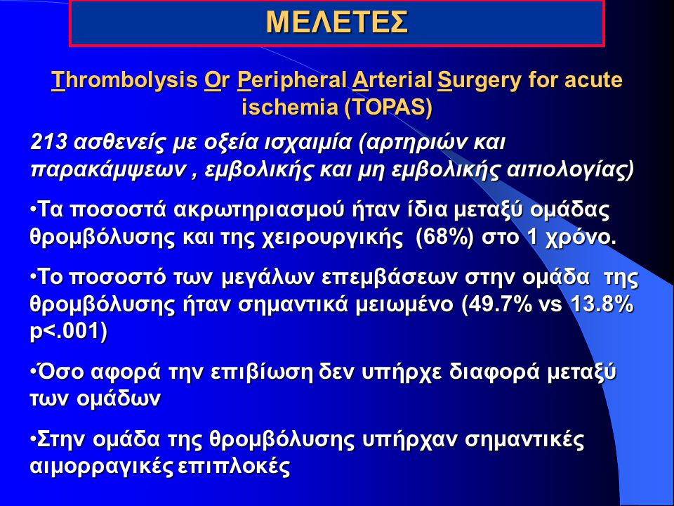 Thrombolysis Or Peripheral Arterial Surgery for acute ischemia (TOPAS)