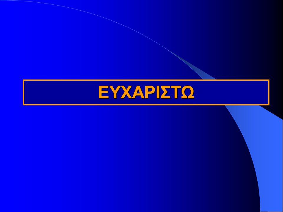 ΕΥΧΑΡΙΣΤΩ 58