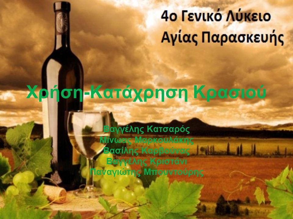 Χρήση-Κατάχρηση Κρασιού