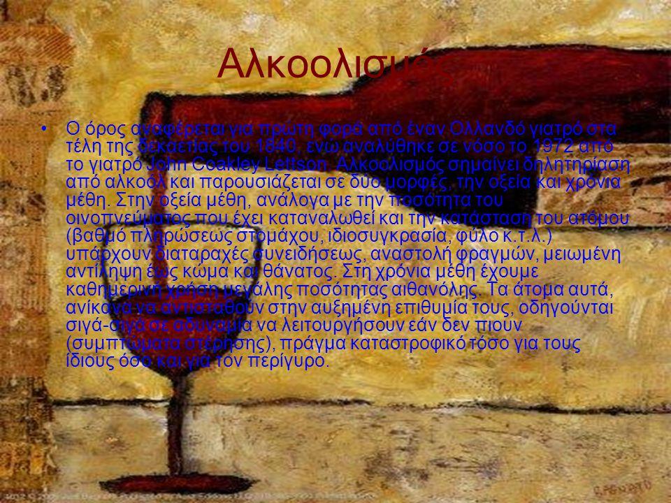 Aλκοολισμός