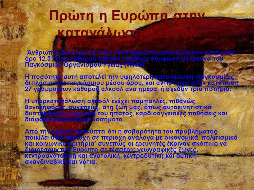 Πρώτη η Ευρώπη στην κατανάλωση αλκοόλ