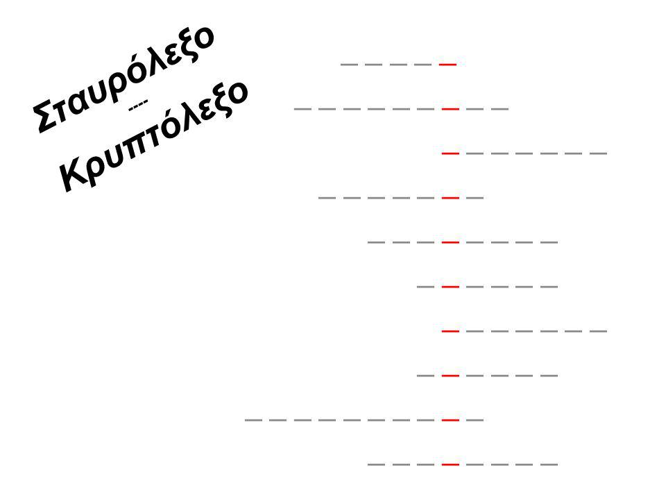 Σταυρόλεξο ---- Κρυπτόλεξο