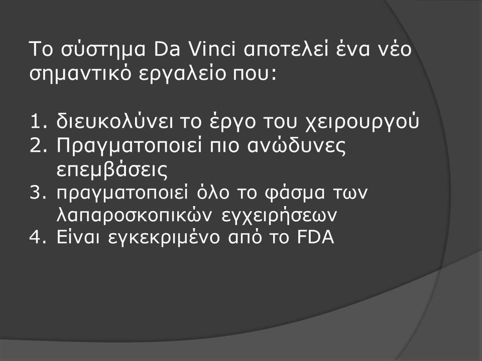 Το σύστημα Da Vinci αποτελεί ένα νέο σημαντικό εργαλείο που:
