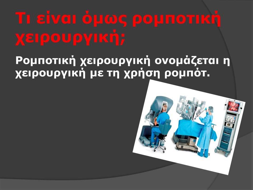 Τι είναι όμως ρομποτική χειρουργική;