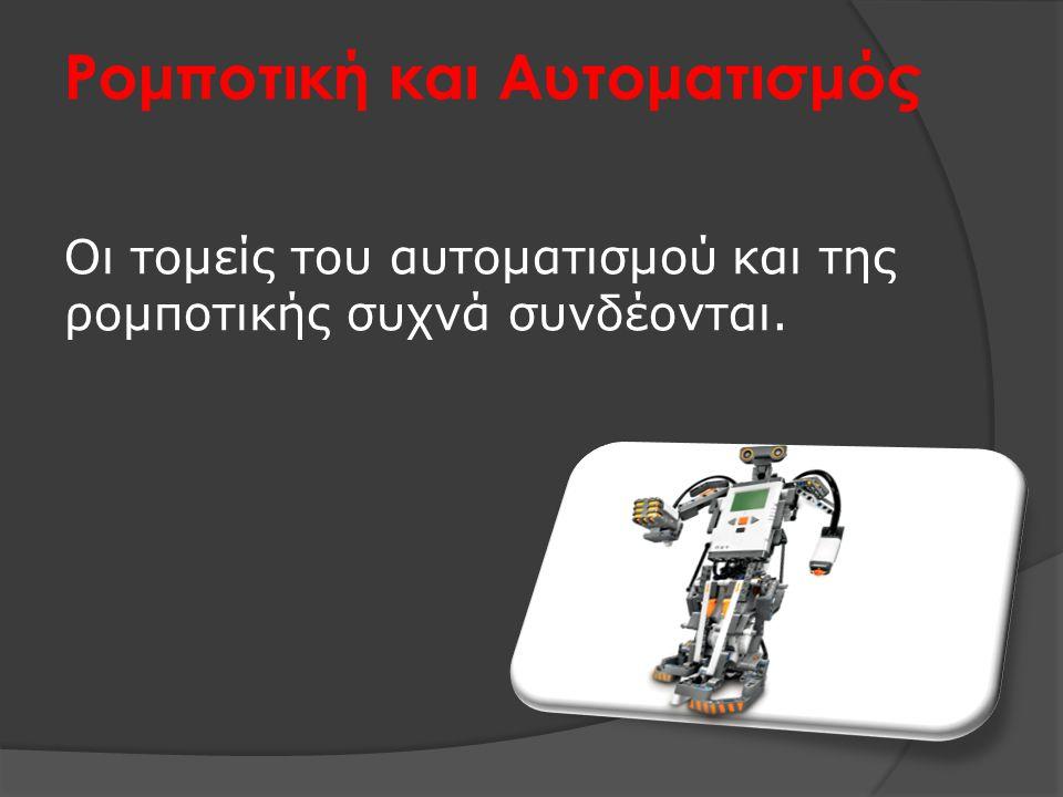 Ρομποτική και Αυτοματισμός