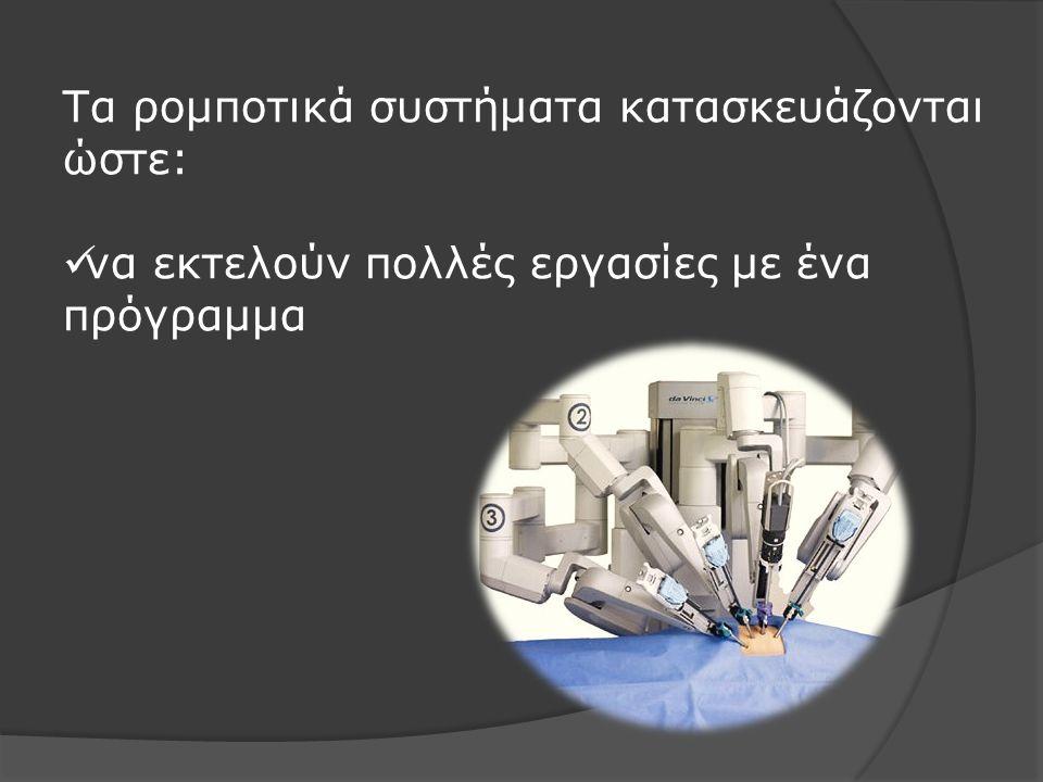 Τα ρομποτικά συστήματα κατασκευάζονται ώστε: