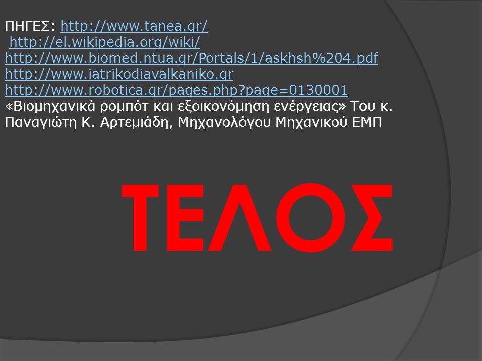 ΤΕΛΟΣ ΠΗΓΕΣ: http://www.tanea.gr/ http://el.wikipedia.org/wiki/