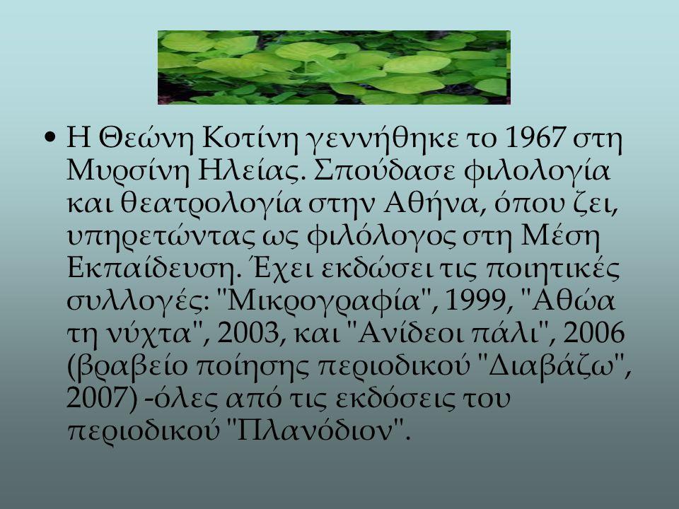 Η Θεώνη Κοτίνη γεννήθηκε το 1967 στη Μυρσίνη Ηλείας