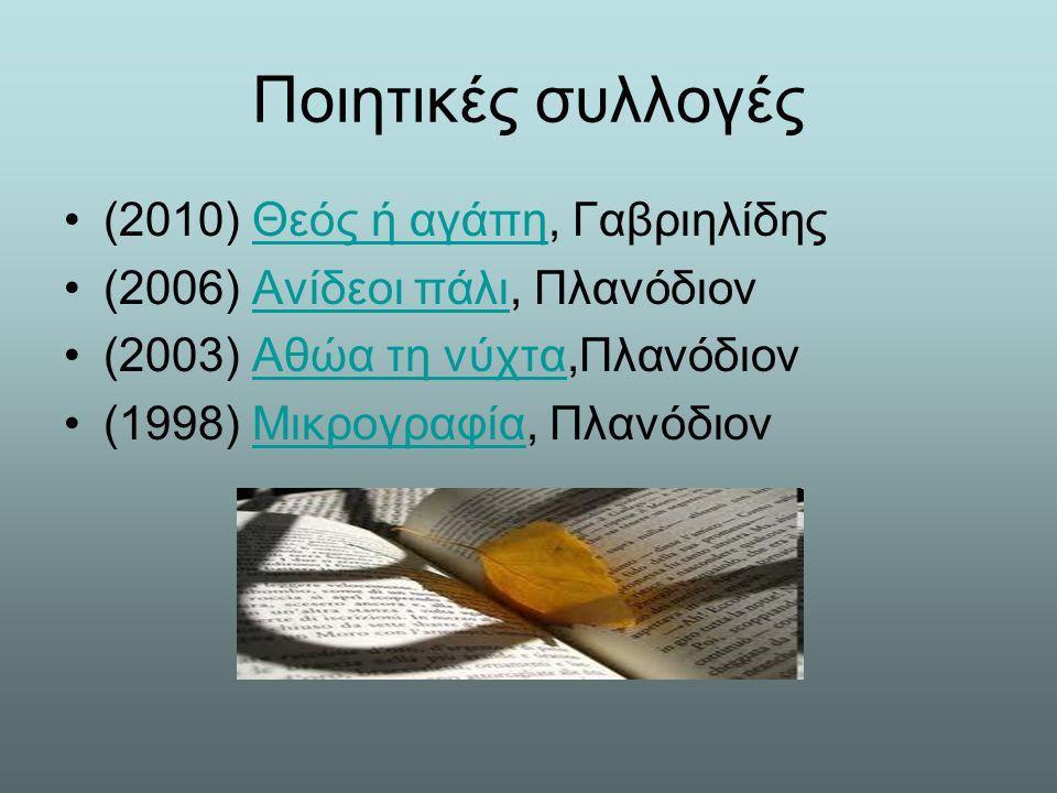 Ποιητικές συλλογές (2010) Θεός ή αγάπη, Γαβριηλίδης