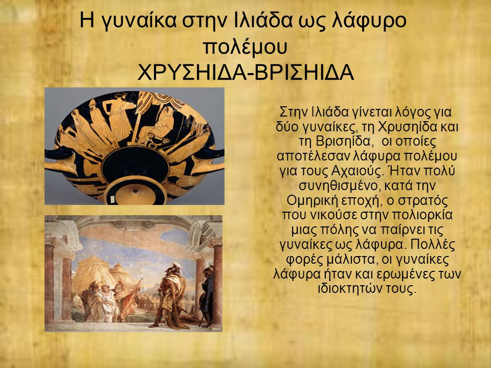 Η γυναίκα στην Ιλιάδα ως λάφυρο πολέμου ΧΡΥΣΗΙΔΑ-ΒΡΙΣΗΙΔΑ