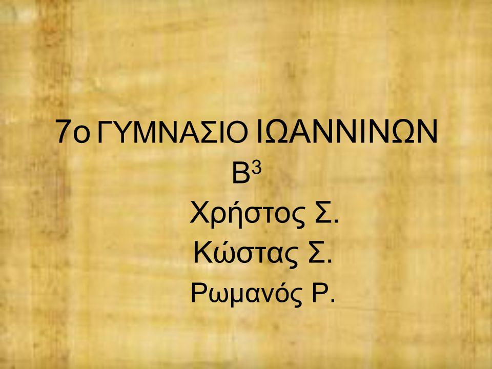 7ο ΓΥΜΝΑΣΙΟ ΙΩΑΝΝΙΝΩΝ Β3 Χρήστος Σ. Κώστας Σ. Ρωμανός Ρ.