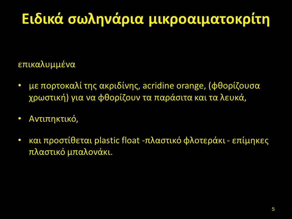 Σωληνάριο (1 από 2) Plastic float Αντιπηκτικό Αντιδραστήριο Πώμα
