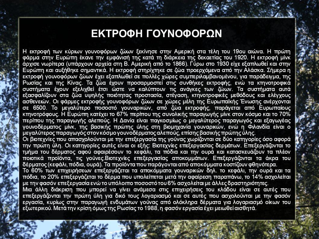 ΕΚΤΡΟΦΗ ΓΟΥΝΟΦΟΡΩΝ