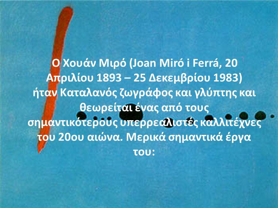 Ο Χουάν Μιρό (Joan Miró i Ferrá, 20 Απριλίου 1893 – 25 Δεκεμβρίου 1983) ήταν Καταλανός ζωγράφος και γλύπτης και θεωρείται ένας από τους σημαντικότερους υπερρεαλιστές καλλιτέχνες του 20ου αιώνα.