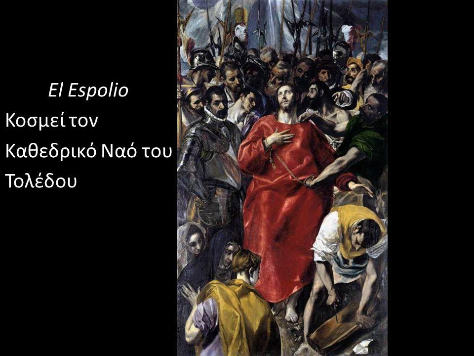 El Espolio Κοσμεί τον Καθεδρικό Ναό του Τολέδου