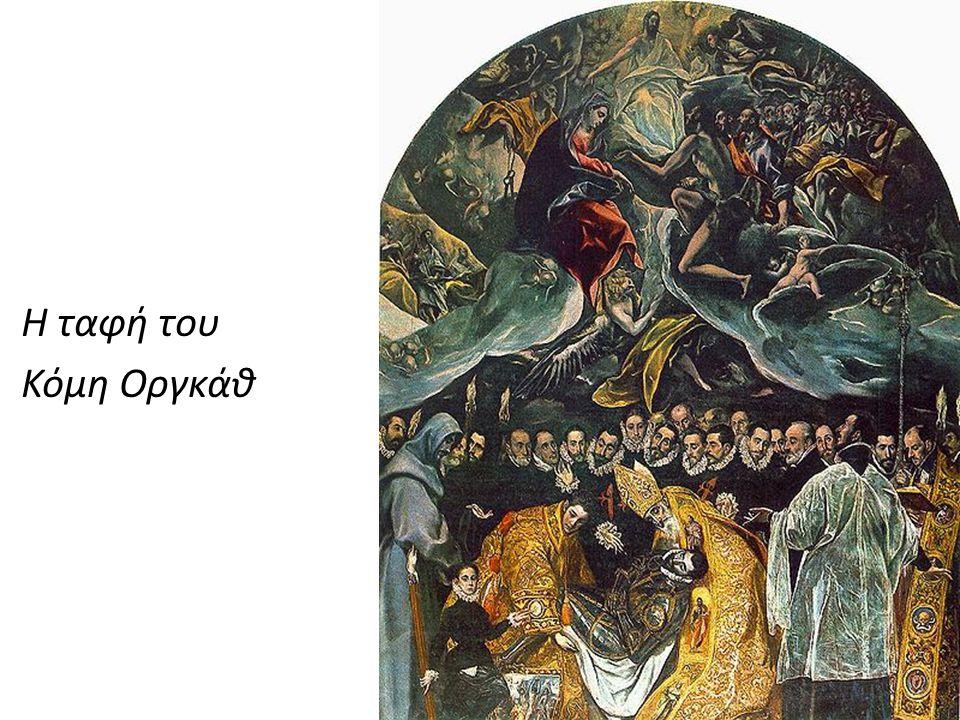 Η ταφή του Κόμη Οργκάθ