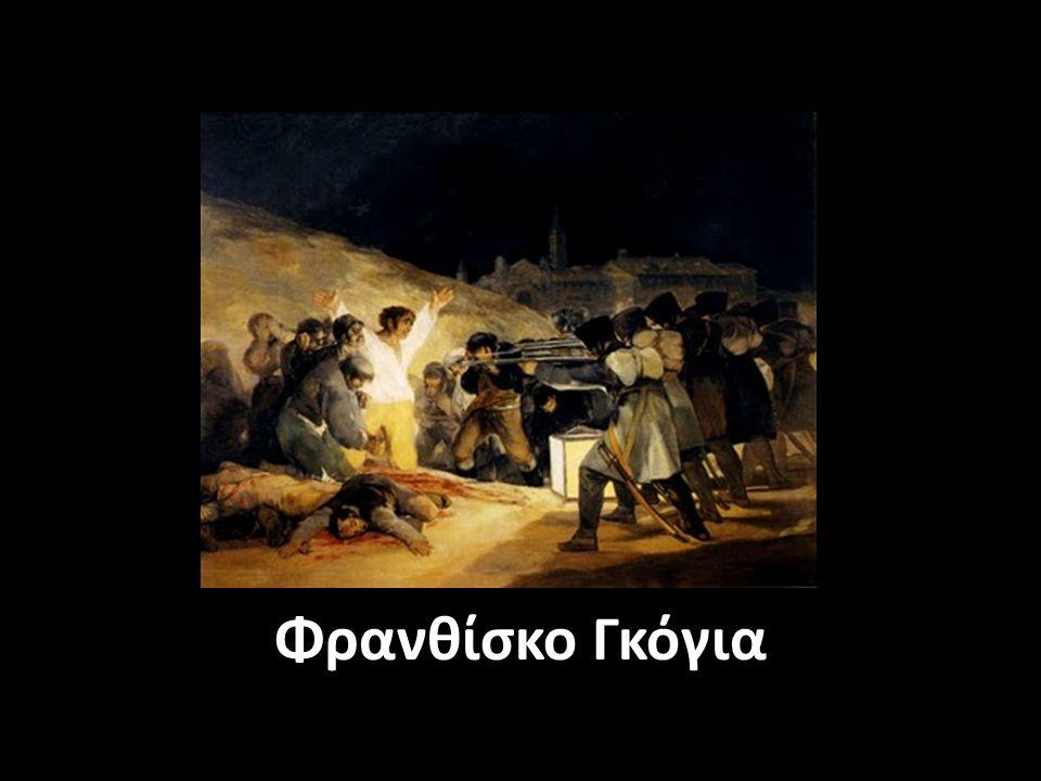Φρανθίσκο Γκόγια