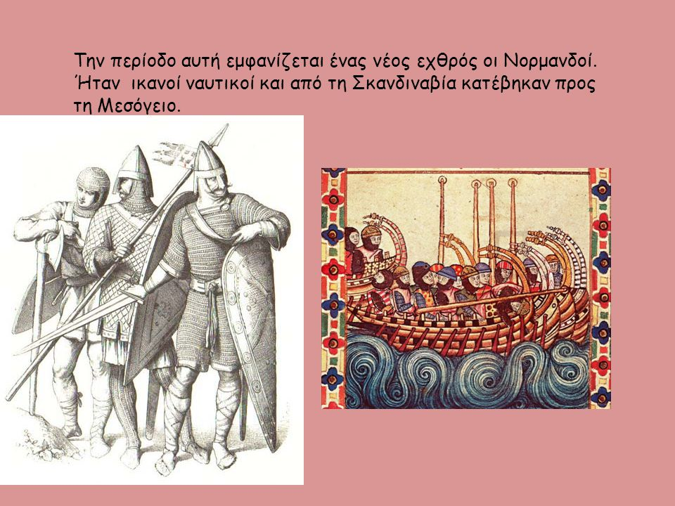Την περίοδο αυτή εμφανίζεται ένας νέος εχθρός οι Νορμανδοί.