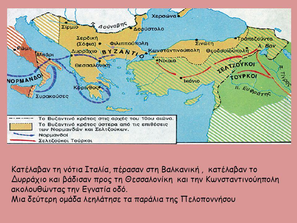 Κατέλαβαν τη νότια Ιταλία, πέρασαν στη Βαλκανική , κατέλαβαν το Δυρράχιο και βάδισαν προς τη Θεσσαλονίκη και την Κωνσταντινούηπολη ακολουθώντας την Εγνατία οδό.