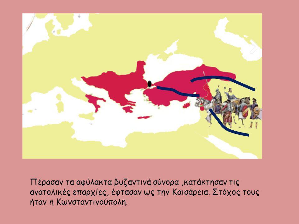 Πέρασαν τα αφύλακτα βυζαντινά σύνορα ,κατάκτησαν τις ανατολικές επαρχίες, έφτασαν ως την Καισάρεια.