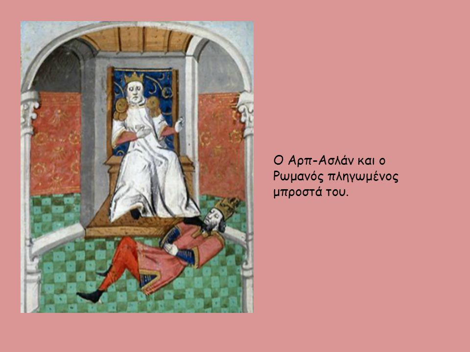 Ο Αρπ-Ασλάν και ο Ρωμανός πληγωμένος μπροστά του.