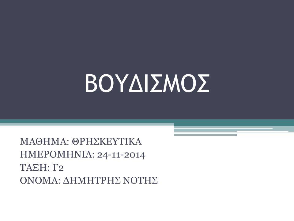 ΒΟΥΔΙΣΜΟΣ ΜΑΘΗΜΑ: ΘΡΗΣΚΕΥΤΙΚΑ ΗΜΕΡΟΜΗΝΙΑ: 24-11-2014 ΤΑΞΗ: Γ2