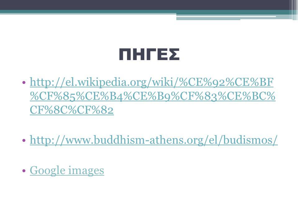 ΠΗΓΕΣ http://el.wikipedia.org/wiki/%CE%92%CE%BF %CF%85%CE%B4%CE%B9%CF%83%CE%BC% CF%8C%CF%82. http://www.buddhism-athens.org/el/budismos/
