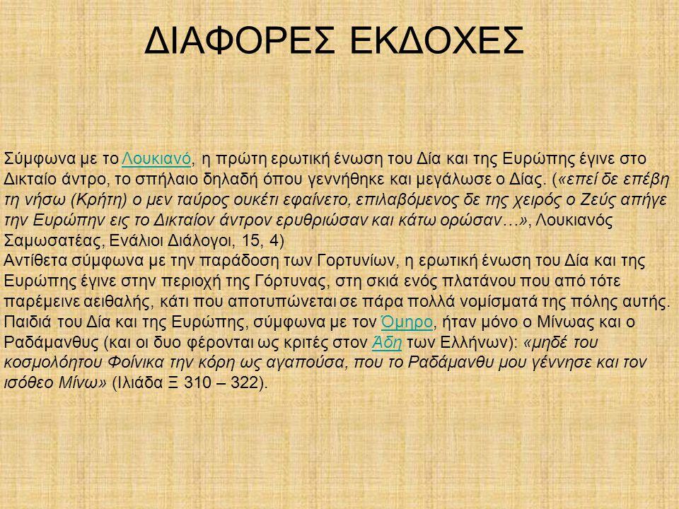 ΔΙΑΦΟΡΕΣ ΕΚΔΟΧΕΣ