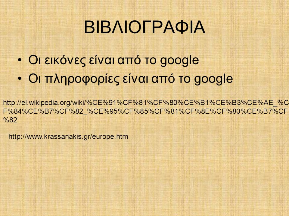 ΒΙΒΛΙΟΓΡΑΦΙΑ Οι εικόνες είναι από το google