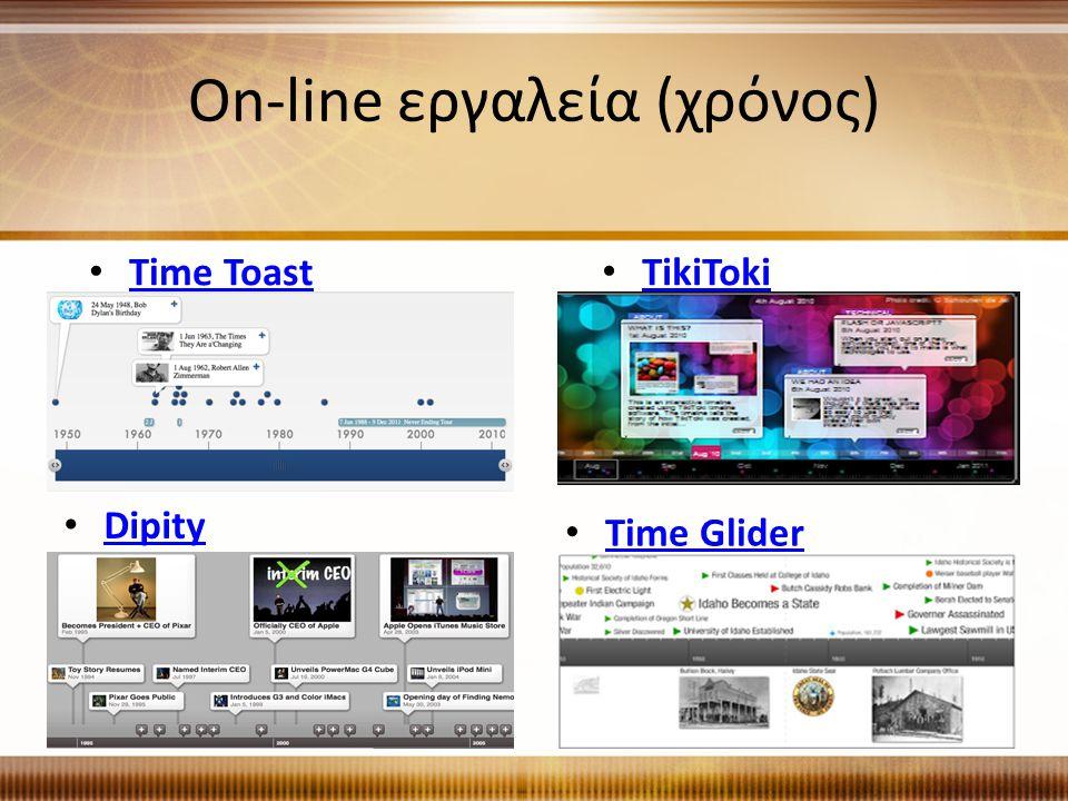 On-line εργαλεία (χρόνος)
