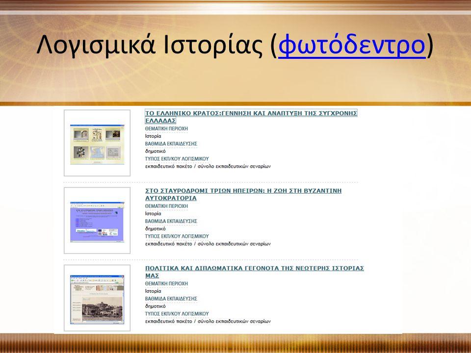 Λογισμικά Ιστορίας (φωτόδεντρο)