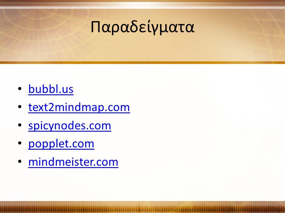 Παραδείγματα bubbl.us text2mindmap.com spicynodes.com popplet.com