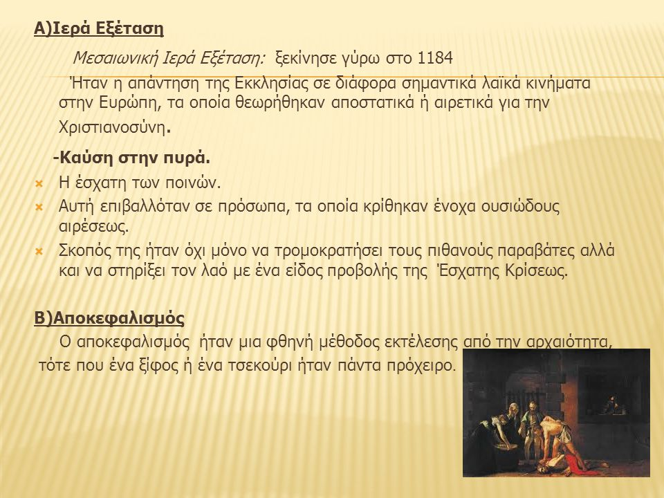 Μεσαιωνική Ιερά Εξέταση: ξεκίνησε γύρω στο 1184