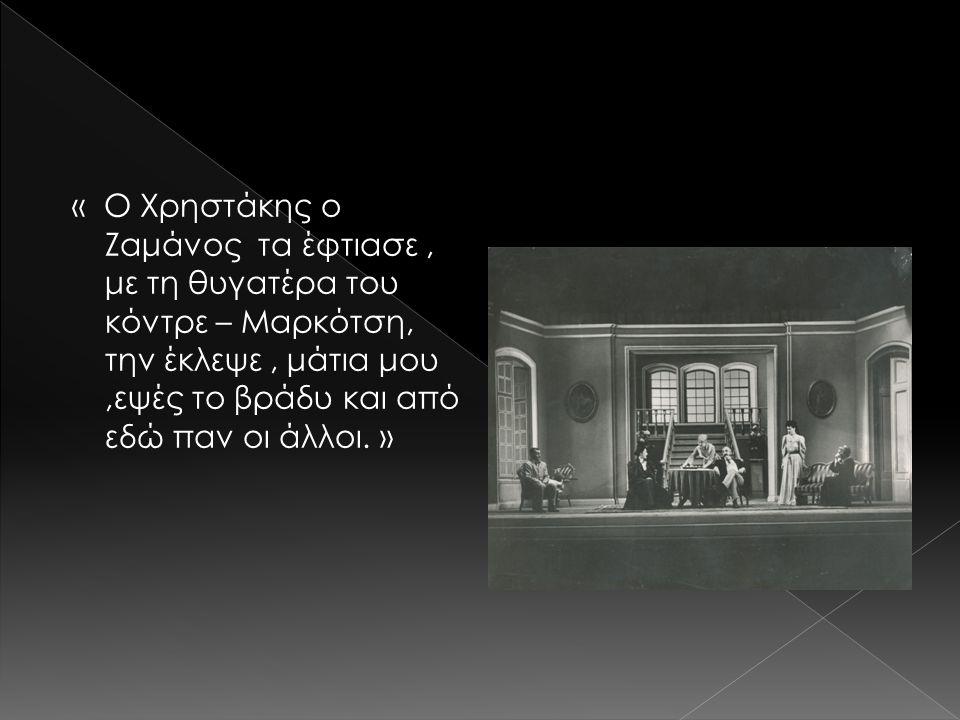 « Ο Χρηστάκης ο Ζαμάνος τα έφτιασε , με τη θυγατέρα του κόντρε – Μαρκότση, την έκλεψε , μάτια μου ,εψές το βράδυ και από εδώ παν οι άλλοι.