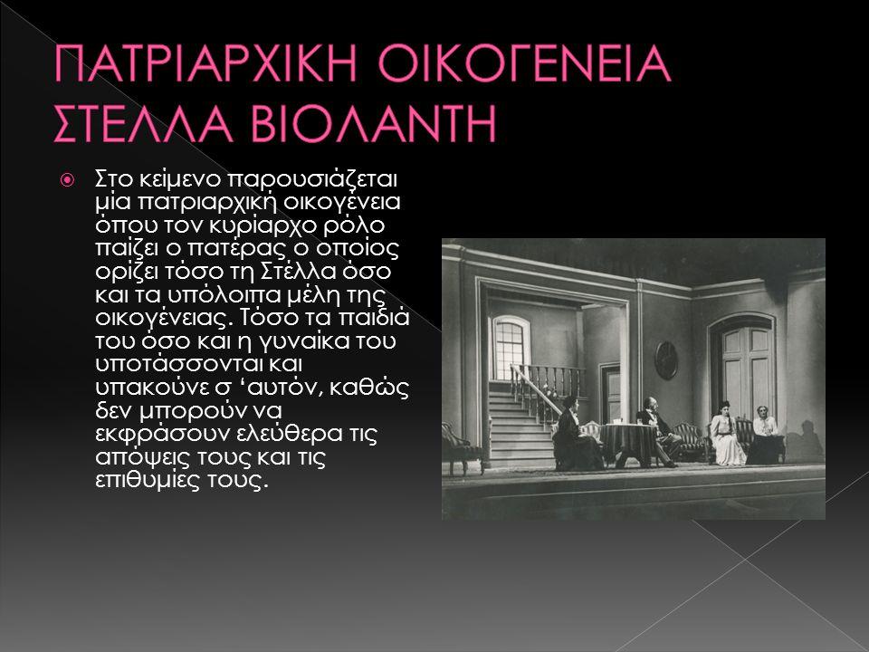 ΠΑΤΡΙΑΡΧΙΚΗ ΟΙΚΟΓΕΝΕΙΑ ΣΤΕΛΛΑ ΒΙΟΛΑΝΤΗ